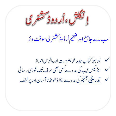 dictionary english to urdu meaning download for pc